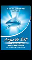 Акулий жир и масло жожоба Маска активный лифтинг для лица омолаживающая 10мл.Лучикс