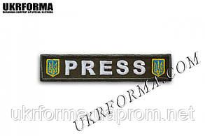 Нашивка Press (Преса)