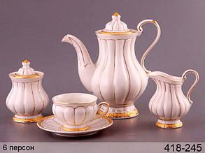 """Lefard Чайный набор (сервиз) """"Версаль"""" 15пр.  418-245"""