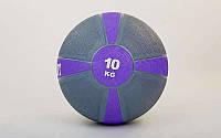 Мяч медицинский (медбол)  10кг (резина, d-28,5см, серый-фиолетовый)