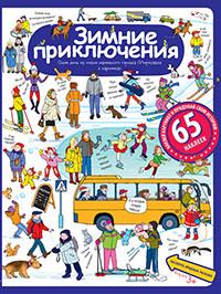 Рассказы по картинкам с наклейками. Зимние приключения.Формат 24,5*32 см. 978-5-8112-6162-8