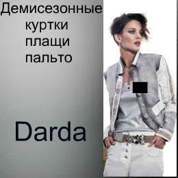 Купить куртку женскую Весна 2018 осень