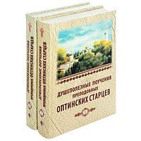 Душеполезные поучения преподобных оптинских старцев в 2-х томах.