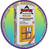 Master Satenpro -  шпаклевка финишная гипсовая (25кг)