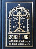 Великий покаянный канон преподобного Андрея Критского с параллельным переводом