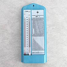 Гигрометр психрометрический ВИТ-1 от 0 до +25°С