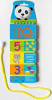 Игры со шнурком. Запоминаем цифры и учимся считать. 978-5-8112-6313-4