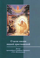 О цели жизни нашей христианской. Беседа преподобного Серафима Саровского с Н.А. Мотовиловым