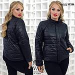 Женская куртка батал, плащёвка + синтепон 150 + качественная подкладка, р-р 48-50; 50-52 (чёрный), фото 3