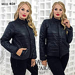 Женская куртка батал, плащёвка + синтепон 150 + качественная подкладка, р-р 48-50; 50-52 (чёрный), фото 2