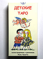 "Таро ""Детское"""