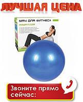Гимнастический мяч для фитнеса 65 см Profitball M 0276 U/R