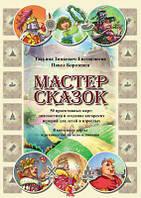Мастер сказок. 50 проективных карт: диагностика и создание авторских историй для детей и взрослых.978592681102