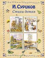 Иван Суриков Стихи детям (103345)