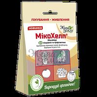 Микохелп в капсулах 10 шт для защиты и лечения грибковых заболеваний