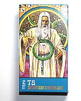 """Таро """" 78 Волшебников """""""