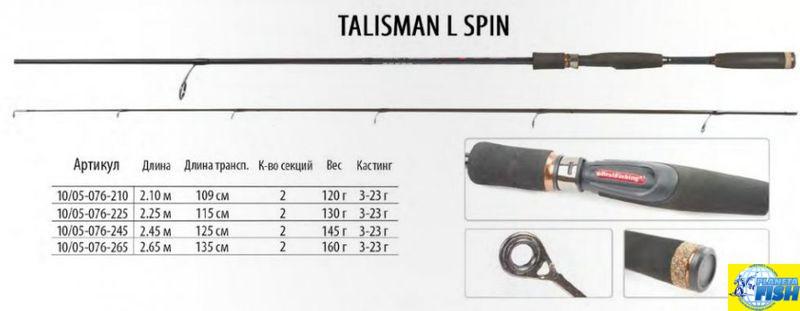 Спиннинг BratFishing Talisman L Spin 2.10m (3-23g)