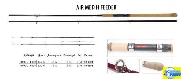 Фидер BratFishing Air Med H Feeder 3,6m (60-180g)