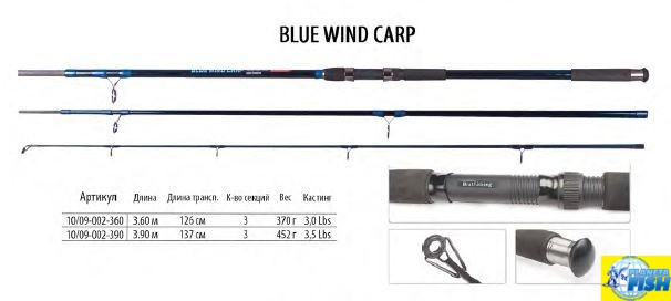Карповое удилище BratFishing Blue Wind Carp 3.9м (3.5lbs)