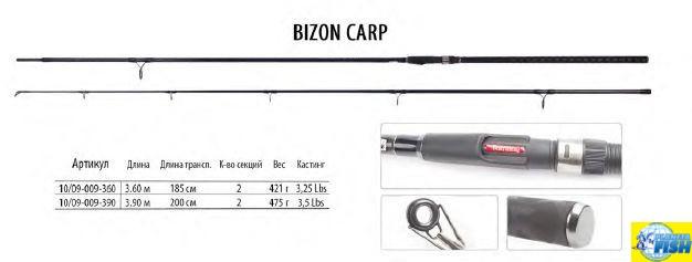 Карповое удилище BratFishing Bizon Carp 3.6м (3.25lbs)