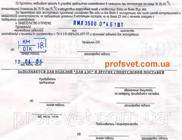 сканирование фото паспорт контактора пмл-3500 0-4б пускателя