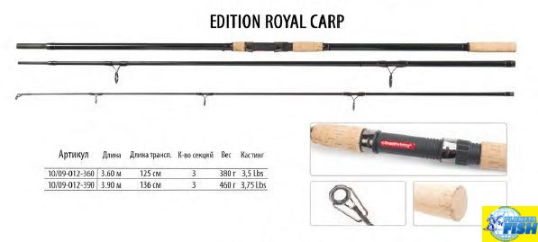 Карповое удилище BratFishing Editional Royal Carp 3.9м (3.75lbs)