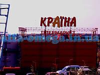 "Гипермаркет ""Магеллан"" в Харькове"