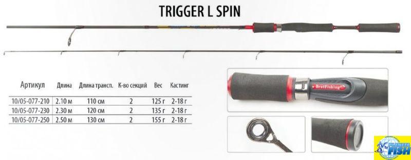 Спиннинг BratFishing Trigger L Spin 2.30m (2-18g)