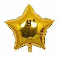 """Шарик фольгированный """"Звезда маленькая золотая"""" диаметр 9"""" (22 см)."""