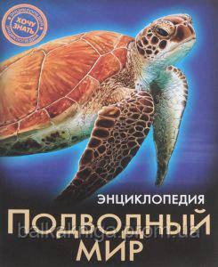 Енциклопедія. Підводний світ
