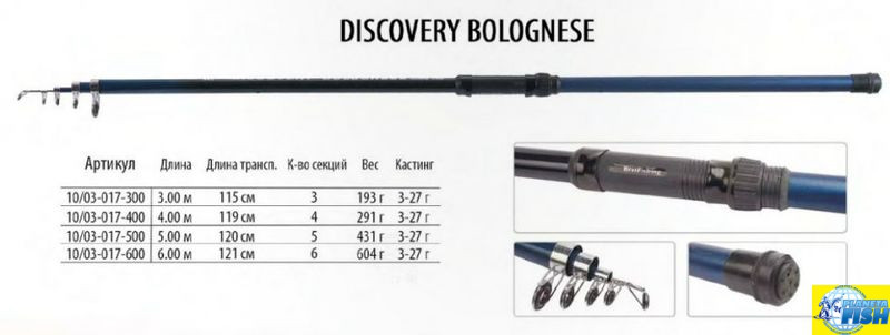 Удилище Discovery Bolognese 3,0m (3-27g)