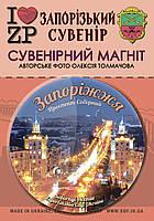 """Авторский фото-магнит """"Проспект Соборный ночью"""""""
