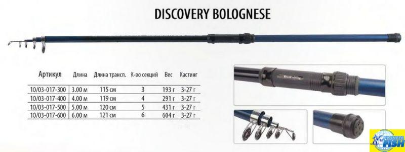 Удилище Discovery Bolognese 4,0m (3-27g)