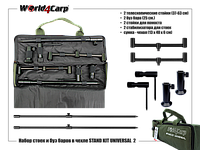 Набор стоек и буз баров в чехле world4carp stand kit universal 2