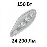 Уличный LED светильник EcoWay 150 24200Lm консольный светодиодный