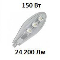 Уличный LED светильник EcoWay 150 24200Lm консольный светодиодный, фото 1