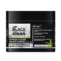 Черное густое мыло-скраб для тела с активированным углем Black Clean