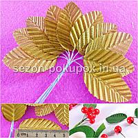(10шт) Листочки на проволоке (цена за 10 шт) Цвет - ЗОЛОТО