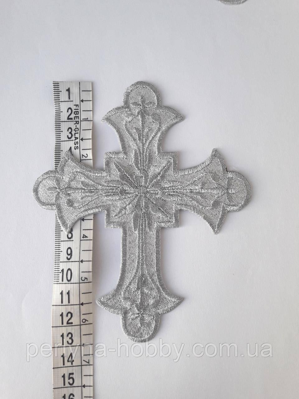Хрест для церковного одягу малий аплікація клейова 13.5х10.5 см срібло.Крест аппликация клеевая