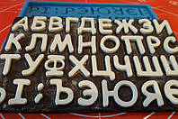 Силиконовый молд для шоколада Алфавит.