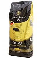 Кофе в зернах Ambassador Crema 1кг Германия
