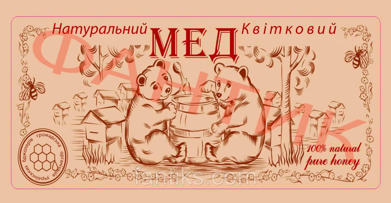 """Наклейка """"Мед"""" сувенирная"""