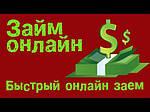Рейтинг лучших онлайн займов в Украине