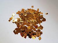 Конфетти квадратики золотые, 100 грамм