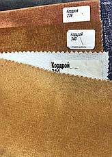 Кордрой мебельная ткань, фото 2