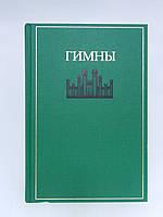 Гимны Церкви Иисуса Христа Святых последних дней (б/у).