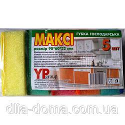 Губки кухонные макси 5 шт