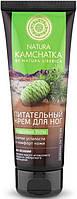 Крем для ног кедровые унты Natura Kamchatca снятие усталости и комфорт кожи 75 мл