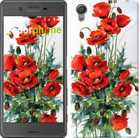 """Чехол на Sony Xperia X Маки """"523c-446-5114"""""""