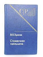 Хряпин В.Е. Справочник паяльщика (б/у).